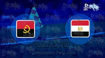 توقيت مباراة منتخب مصر ضد منتخب أنجولا اليوم مباشر تصفيات كأس العالم