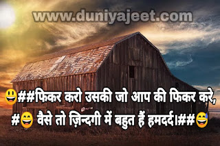 Top Facebook Status 2020 - Best Attitude Shayari in Hindi