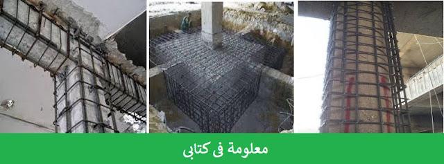 Restoration of structural elements