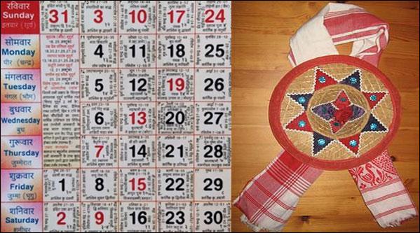 Assamese Calendar October 2021