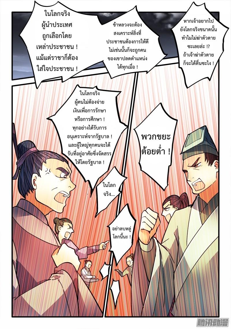 อ่านการ์ตูน Spirit Blade Mountain 194 ภาพที่ 9