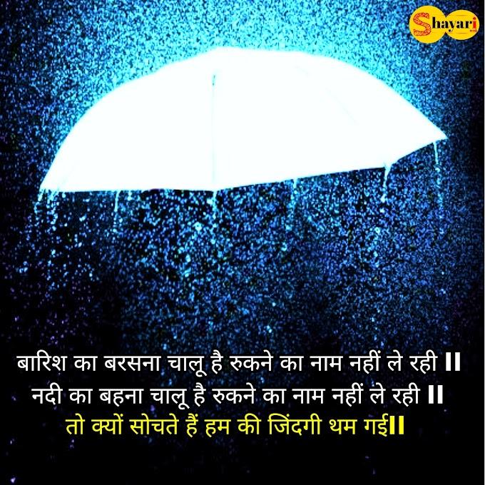 बारिश का बरसना चालू है।Barish ka barasna chalu hai। Hindi shayari