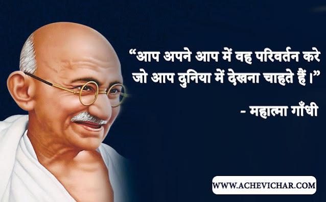Mahatma Gandhi quotes image