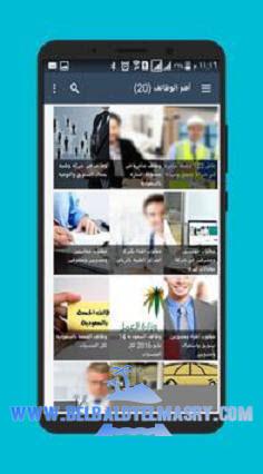 ksa jobs android app,افضل تطبيق وظائف فى السعوديه,تطبيق اندرويد للبحث عن وظائف فى السعوديه,وظائف فى السعوديه,وظيفه فى السعوديه,افضل تطبيق وظائف في السعوديه, تطبيق وظائف السعودية, تحميل تطبيق وظائف السعودية, افضل تطبيق للبحث عن وظائف في السعودية,وظائف السعودية, وظائف السعودية اليوم, وظائف السعوديه سائقين, وظائف السعودية للرجال والنساء, وظائف السعودية نساء, وظائف السعودية نت, وظائف السعوديه نسائيه, وظائف سعودية نسائية, وظائف سعودية نسائية بجدة, وظائف نقاشين السعودية اليوم, وظائف السعودية مهندسين, وظائف السعودية مكة, وظائف السعودية مهندس معماري, وظائف السعودية مطاعم, وظائف السعودية مهندس مدني, وظائف السعودية مدرسين, وظائف السعودية للطيران, الوظائف السعودية, الوظائف السعوديه اليوم, اخبار الوظائف السعوديه, اخر اخبار الوظائف السعوديه, تنقيب الوظائف السعوديه, وظائف السعودية كهرباء, وظائف السعودية كيمياء, وظائف السعودية قانونية, وظائف السعودية قانون, وظائف السعودية قوى الامن, وظائف فى السعودية, وظائف قانونية السعودية, في وظائف السعوديه, وظائف فى السعوديه للمصريين, وظائف في السعوديه مطاعم, وظائف في السعودية اليوم, وظائف في السعودية جدة, وظائف فى السعودية للنساء, وظائف السعوديه اليوم, وظائف السعوديه للمصريين اليوم, وظائف السعودية عقارات, وظائف السعودية عاملات, وظائف عمال السعودية اليوم, وظائف السعودية طبيب عام, وظائف السعودية طب أسنان, وظائف السعودية طبيبة, وظائف السعودية طباخ, وظائف طبية بالسعودية, وظائف طبيب السعوديه, وظائف صيادلة السعودية, وظائف سعودية صيدلي,