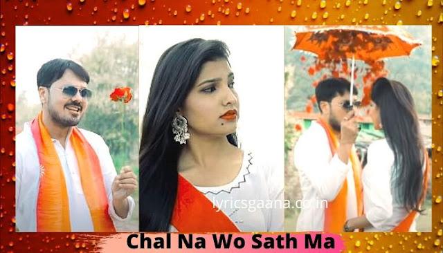 Chal Na Wo Sath Mein Lyrics चल न वो साथ में Cg Song Anuj Sharma