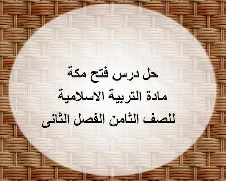 حل درس فتح مكة مادة التربية الاسلامية للصف الثامن الفصل الثانى
