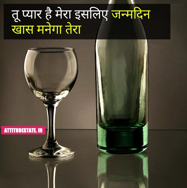 happy birthday attitude status in hindi language