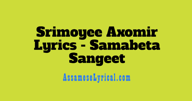Srimoyee Axomir Lyrics