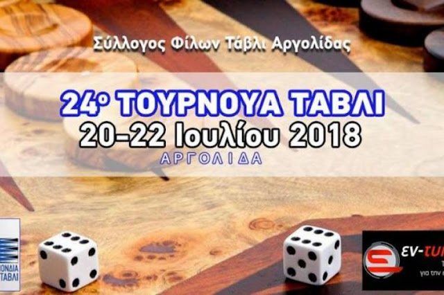 Ξεκινάει το 24ο τουρνουά τάβλι  στην Αργολίδα