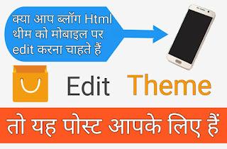 blogger blog theme/template html ko mobile me edit Kaise Kare, blog website Theme editor Best software, blog theme html