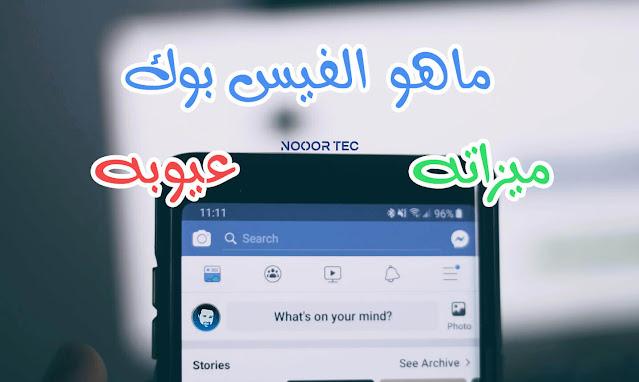 facebook-ماهو  الفيسبوك ميزاته وعيوبه