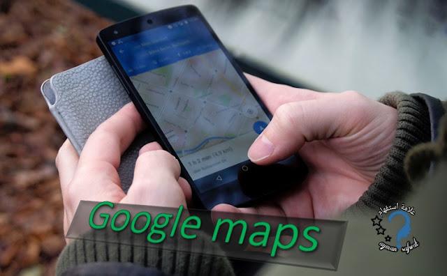 """ميزة جديدة فى خرائط جوجل """"google maps"""" ،علامة استفهام"""