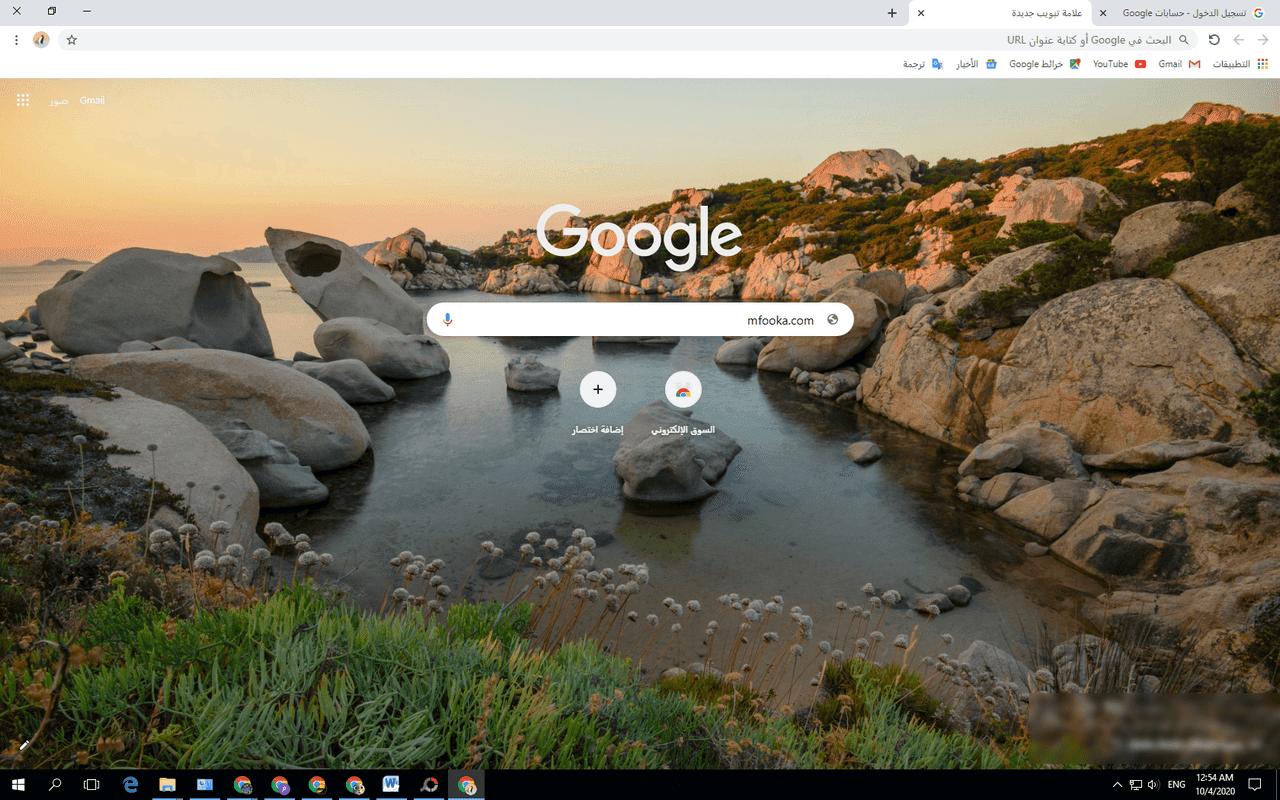 تحميل جوجل كروم للكمبيوتر والاندرويد والايفون عربى 2020