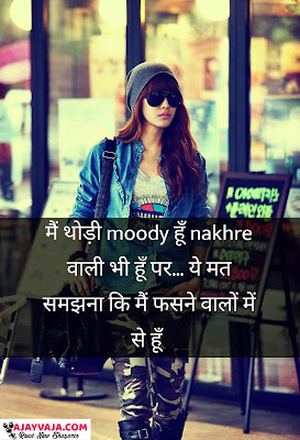Girl's attitude status in hindi