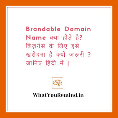 brandable-domain-name-kya-hai-benefits-hindi