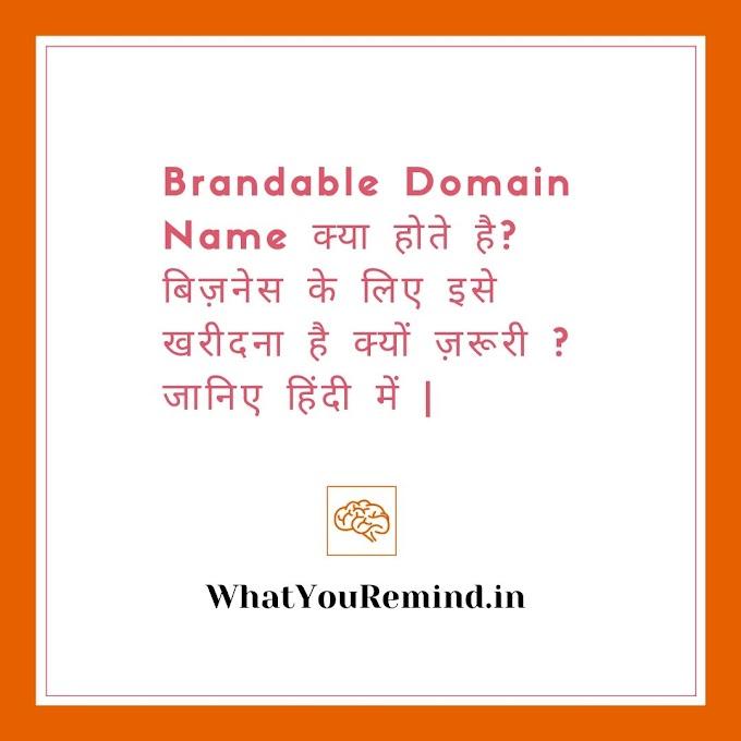 Brandable Domain Name के है अनगिनत फायदे |