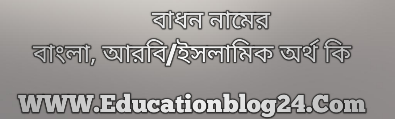 Badhan name meaning in Bengali, বাধন নামের অর্থ কি, বাধন নামের বাংলা অর্থ কি, বাধন নামের ইসলামিক অর্থ কি, বাধন কি ইসলামিক /আরবি নাম