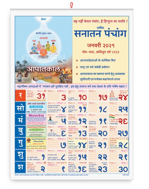 Sanatan Panchang 2021 Calendar in Marathi Pdf Free Download (सनातन पंचांग २०२१ मराठी)