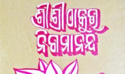 Sri Sri Thakur Nigamananda Odia Book PDF Free Download  Sri Sri Thakur Nigamananda Odia