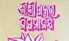 Sri Sri Thakur Nigamananda Odia Book PDF Free Download || Sri Sri Thakur Nigamananda Odia