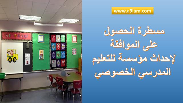 مسطرة الحصول على الموافقة لإحداث مؤسسة للتعليم المدرسي الخصوصي