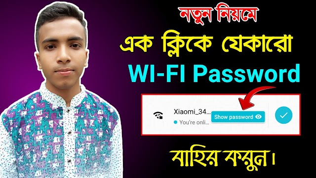 How To Show WI-FI Password | Connect WiFi Password | Find WIFI Password