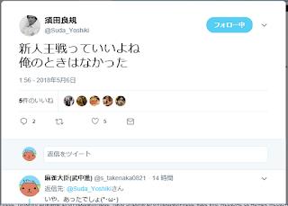 https://twitter.com/Suda_Yoshiki/status/993097285453078528