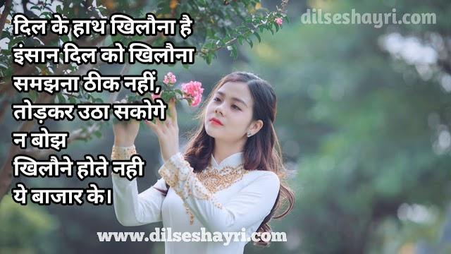 Two Line Shayari | Khilaune Hote Nahi Ye Bajar Ke