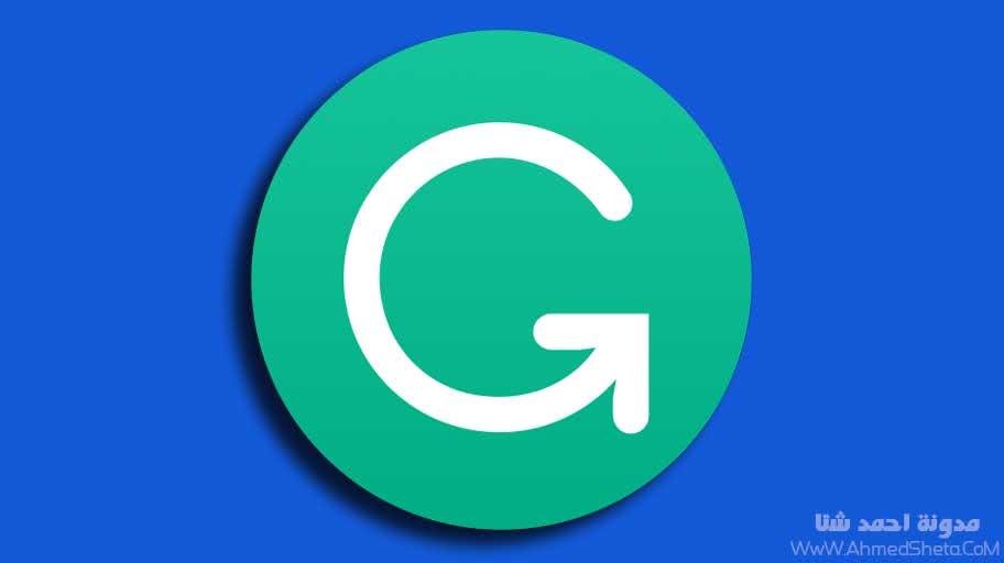 تحميل تطبيق Grammarly Keyboard للأندرويد 2019 لتصحيح وكتابة اللغة الإنجليزية بدون أخطاء