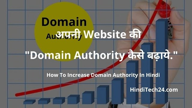 Website Ki Domain Authority Kaise Badhaye | How To Increase Domain Authority In Hindi ( Best Tips Domain Authority Kaise Badhaye )