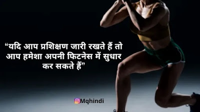 Gym Motivation Quotes In Hindi