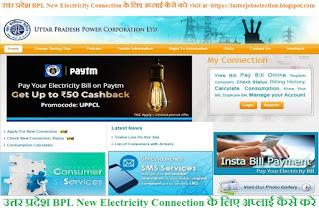 उत्तर प्रदेश New Electricity Connection के लिए अप्लाई कैसे करें