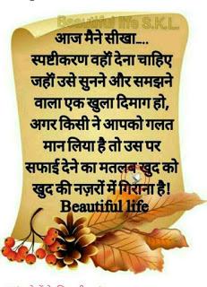hindi suvichar wallpaper17