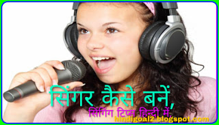 Singer kaise bane, singing tips hindi me, Bollywood singer kaise bane, bhojpuri singer kaise bane, singer kaise ban sakte hain, singer banne ke liye kya khana chahiye, singer banne ke liye kya karna padta hai, singer ko kya khana chahiye, gana gane ke tarike, riyaj kaise kare, how to be a singer,