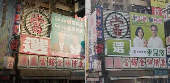 高雄當舖同業的店面招牌,成了選舉創意看板!