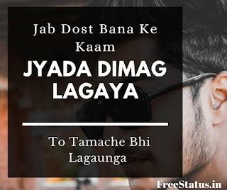 Jab-Dost-Bana-Ke-Kaam-Ho-Sakta-Ho-Dosti-Status-2-Line