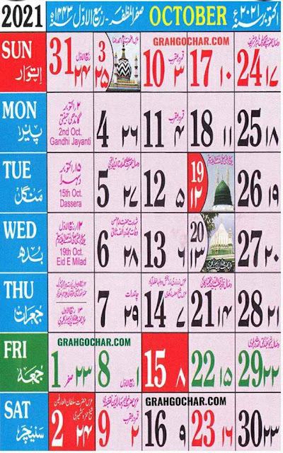 Urdu Calendar 2021 October