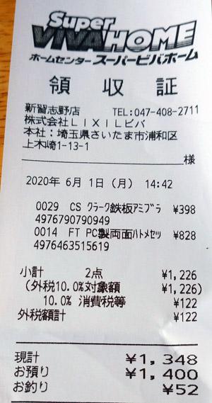 スーパービバホーム 新習志野店 2020/6/1 のレシート