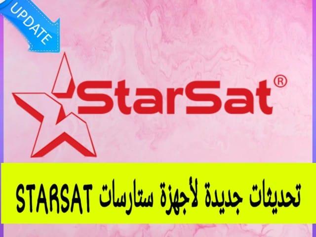 جديد الموقع الرسمي لأجهزة ستارسات STARSAT يوم 20201123