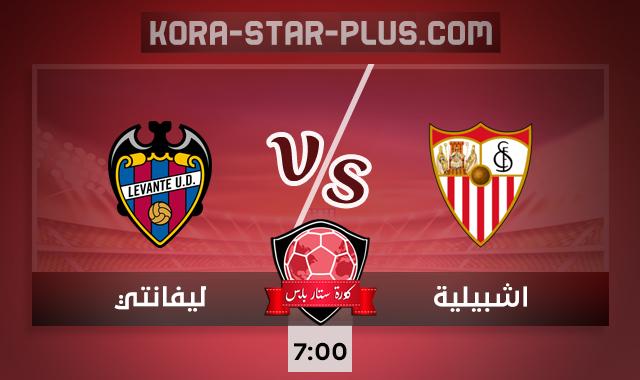 مشاهدة مباراة اشبيلية وليفانتي بث مباشر اليوم الخميس بتاريخ 01-10-2020 الدوري الاسباني