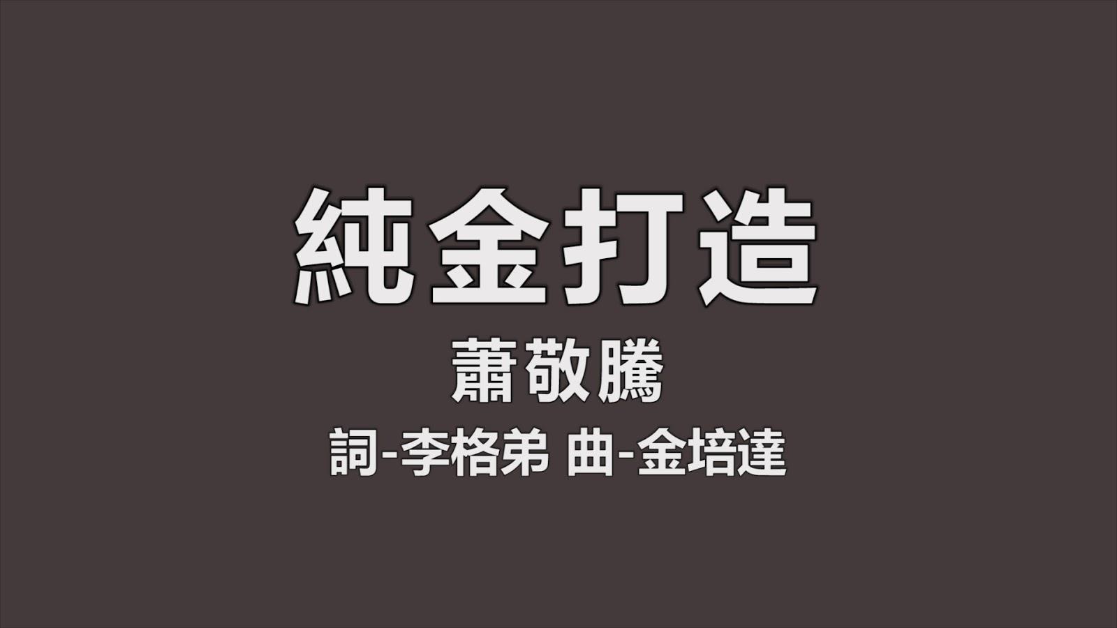 音樂暫留藝術: 蕭敬騰 純金打造【醇歌詞/Lyrics】