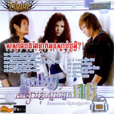 Town CD Vol 15