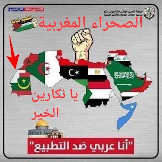 """بالصور عمل استفزازي خطير.. حركة """"فتح"""" الفلسطينية تثير غضب المغاربة بعد تطاولها على الوحدة الترابية للمملكة !"""