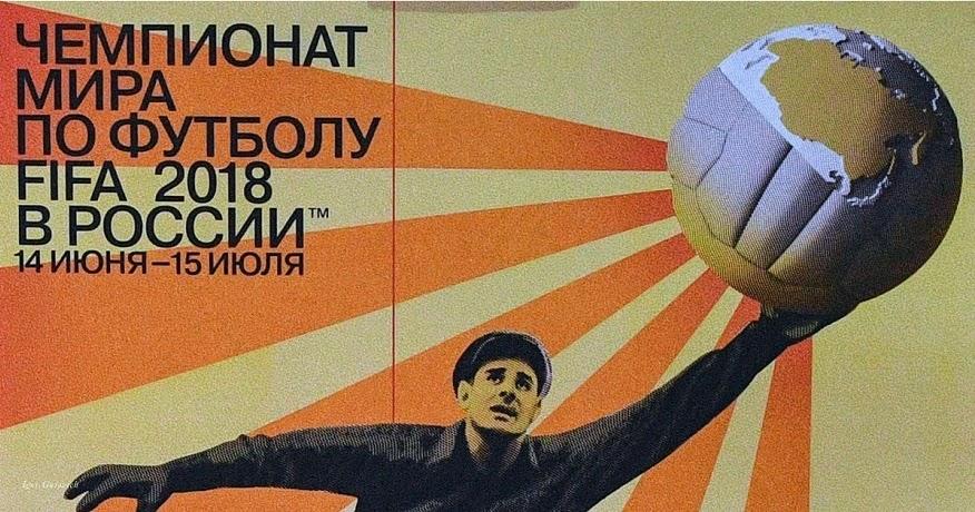 плакат россии по футболу если фотографируете