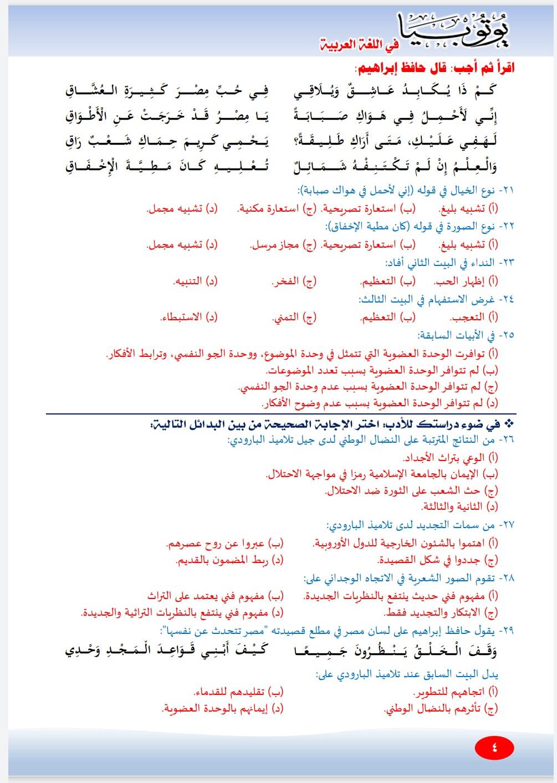 امتحان لغة عربية 3 ثانوي 2021 نظام جديد 4