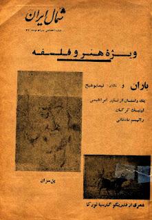 ویژه نامه «هنر و فلسفه» روزنامه «شمال ایران» - نوروز ۱۳۴۷