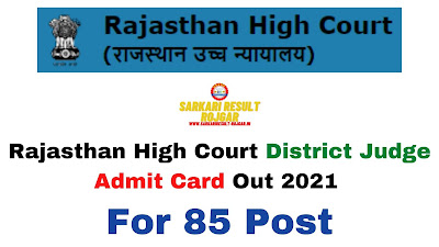 Sarkari Exam: Rajasthan High Court District Judge Admit Card Out 2021 For 85 Post