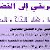 طريقي الى سلك القضاء - للمقبلين على مبارة الملحقين القضائيين ذ محمد القاسمي