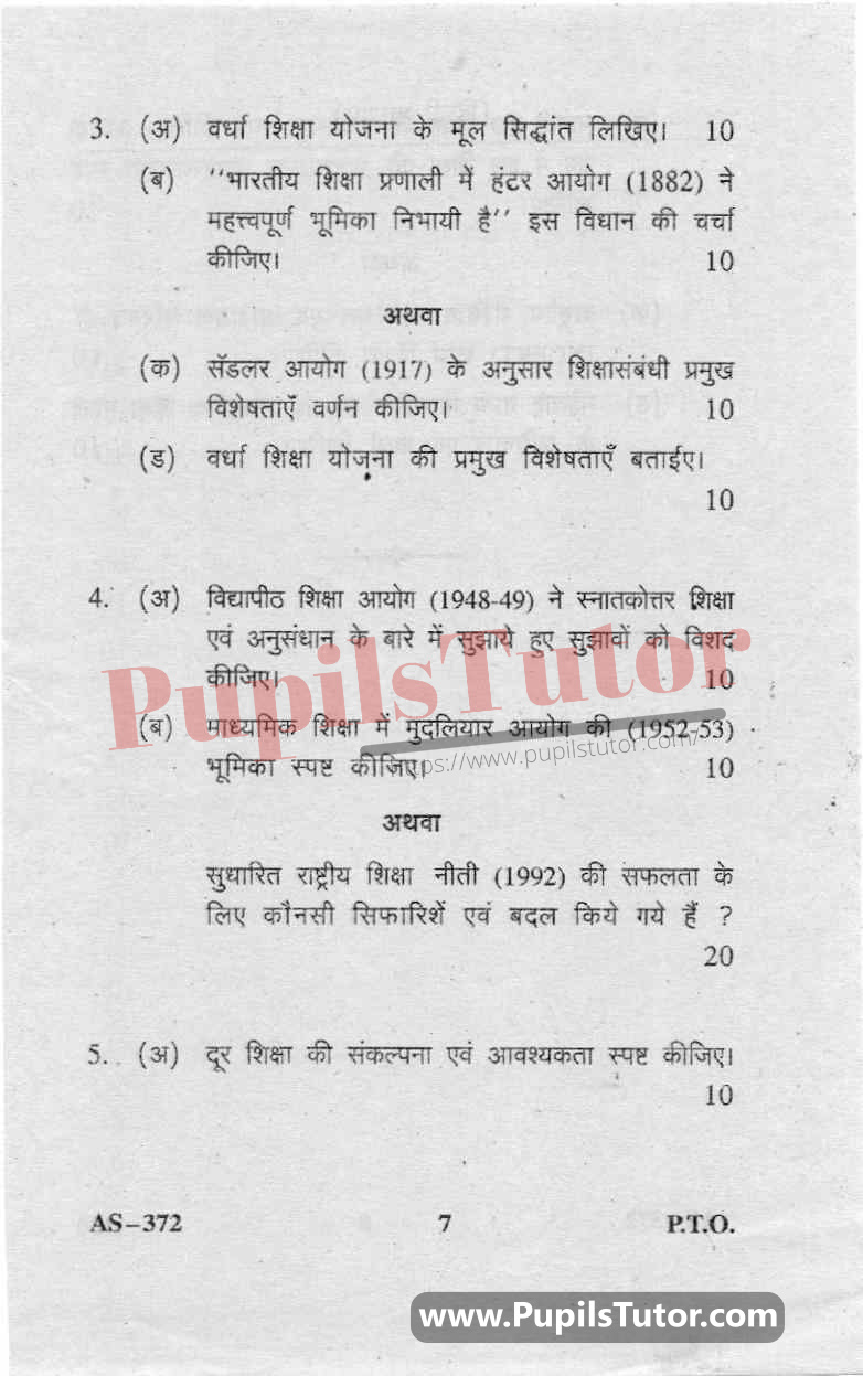 Development Of Educational System In India Question Paper In Hindi