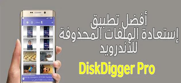 تحميل تطبيق إستعادة الملفات المحذوفة للاندرويد DiskDigger Pro النسخة المدفوعة مجانا